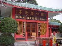 Китай Гонконг: Павильон Кван Кунг