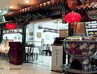 Китай Пекин: Рынок Яболу