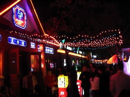 Китай Пекин: Улица Санлитан
