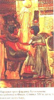 Парадный трон фараона Тутанхамона из гробницы в Фивах. Спинка.