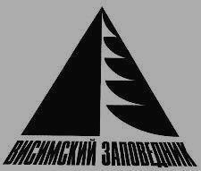 ВИСИМСКИЙ ЗАПОВЕДНИК - эмблема