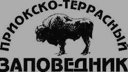 ПРИОКСКО-ТЕРРАСНЫЙ ЗАПОВЕДНИК - эмблема