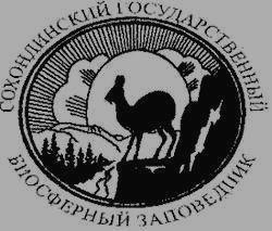 СОХОНДИНСКИЙ ЗАПОВЕДНИК - эмблема