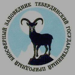 ТЕБЕРДИНСКИЙ ЗАПОВЕДНИК - эмблема