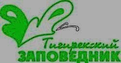 ТИГИРЕКСКИЙ ЗАПОВЕДНИК - эмблема