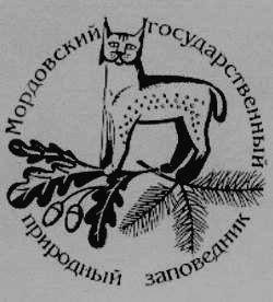 МОРДОВСКИЙ ЗАПОВЕДНИК - эмблема