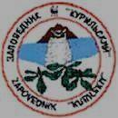 КУРИЛЬСКИЙ ЗАПОВЕДНИК - эмблема